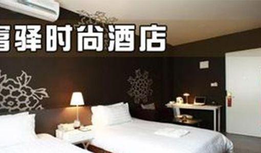 鑫富驿时尚酒店