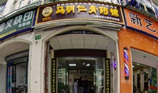 马明仁膏药铺七宝店