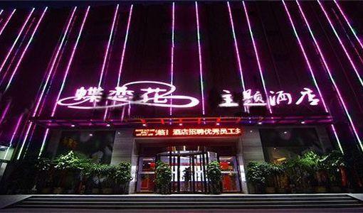 郑州蝶恋花酒店有限公司