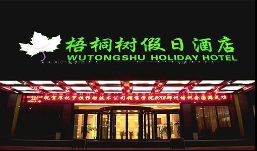 郑州梧桐树酒店