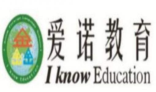 郑州爱诺教育