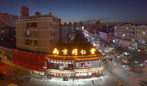 盘锦市南京同仁堂中医药馆