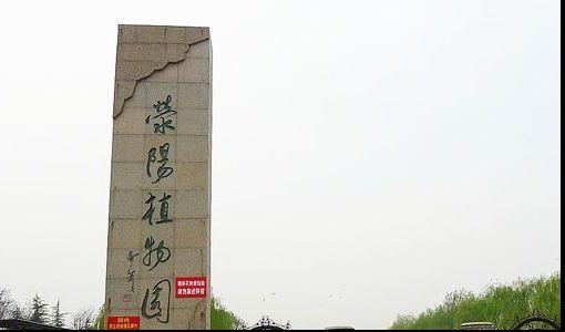 滎陽植物園