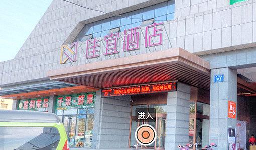 银座佳宜酒店周村富瑞特城市广场店