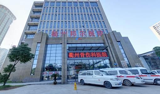 衢州骨伤科医院