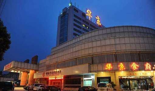 华京大酒店