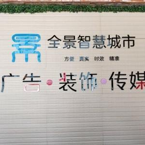 东莞全景智慧城市