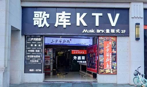 常德歌库KTV《金钻店》