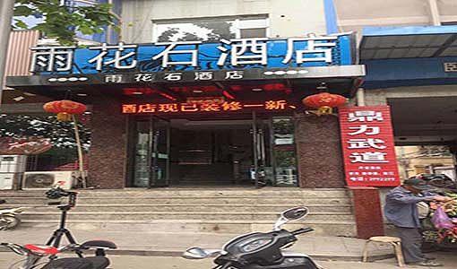 临汾雨花石酒店有限公司