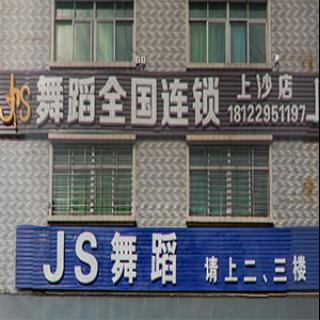国际Js舞蹈长安上沙校区店