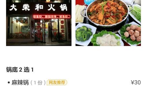 重庆大荣和火锅店