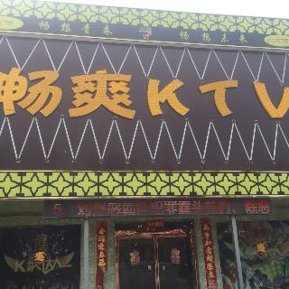 畅爽KTV