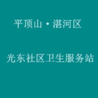 平顶山湛河区光东社区卫生服务站