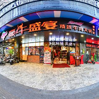 豪牛盛宴精致牛肉火锅(爱华店)