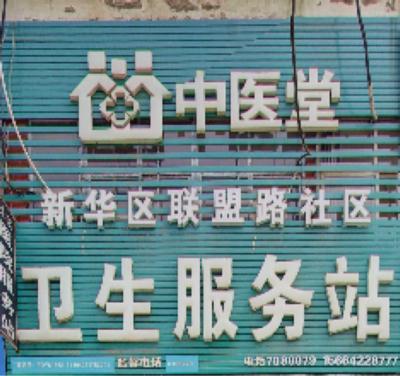 联盟路社区卫生服务站
