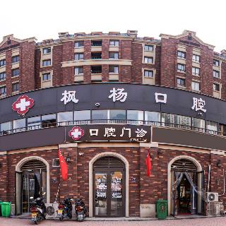 枫杨口腔(万科城ⅠⅠ店)