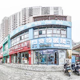 深愛寵物醫院(鳳鳴路店)