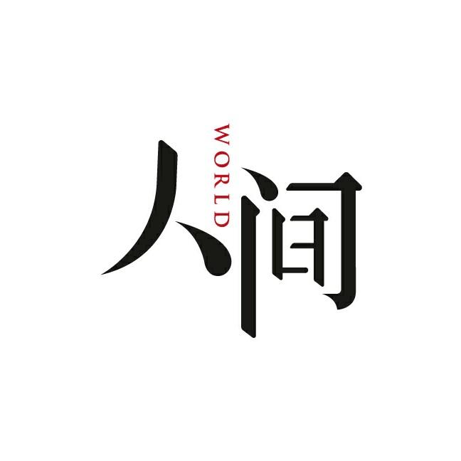 邯郸WORLD人间酒吧-5DVR全景