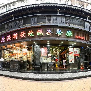香港新发烧腊茶餐厅(水围店)