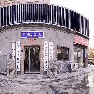 天庆号茶行总店