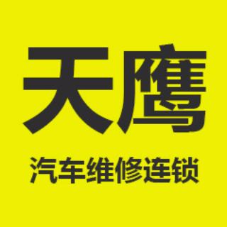 天鷹汽車維修連鎖(高新區旗艦店)