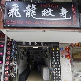 飞龙纹身(平沙分店)
