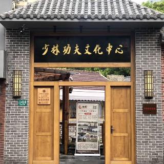少林功夫文化中心