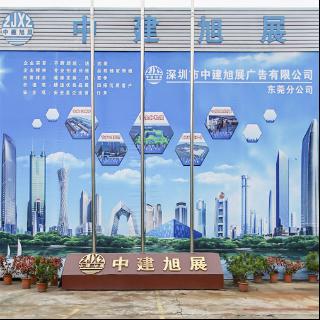 深圳市中建旭展广告有限公司(东莞分公司)