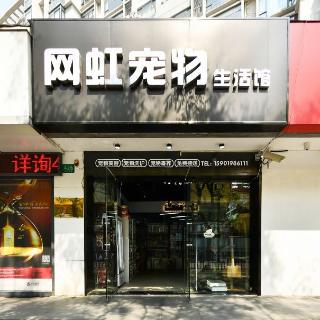 网虹宠物生活馆金牌门店