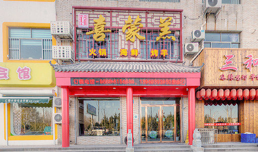 周村喜蒙羔火锅店