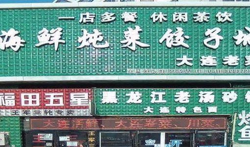 海鲜炖菜饺子城