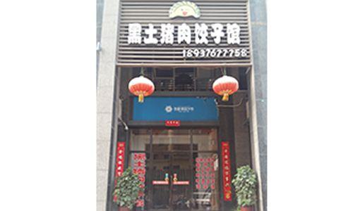 黑土猪肉饺子馆