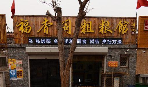 福香阁粗粮馆