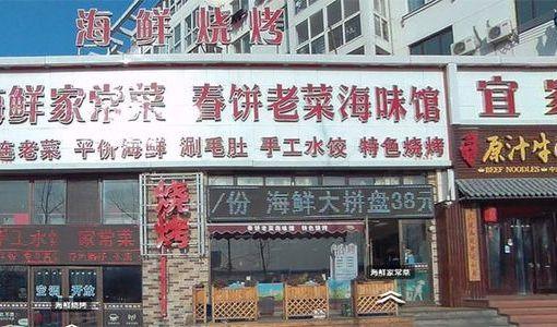 春饼老菜海味馆
