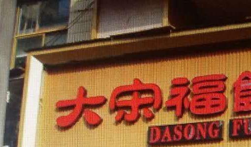 大宋福饺园(行宫角店)