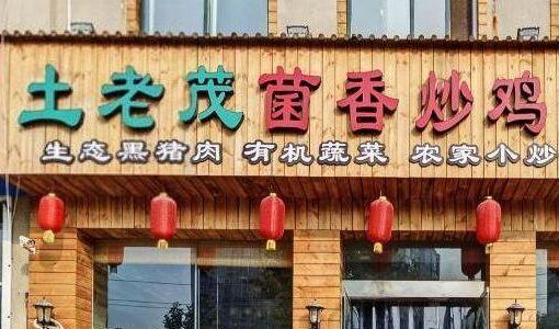 土老茂菌香炒鸡