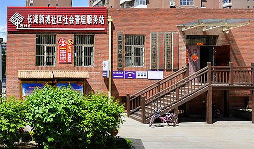渤海街道长湖新城社区