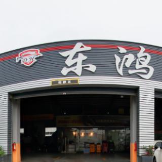 东鸿汽修厂