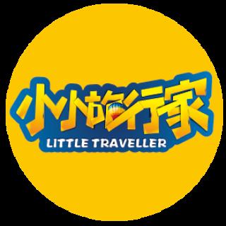 小小旅行家