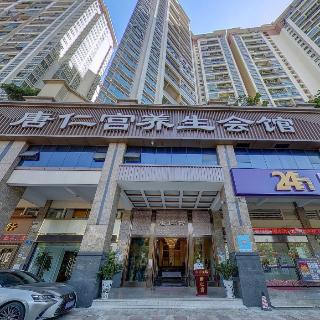 唐仁宫养生会馆