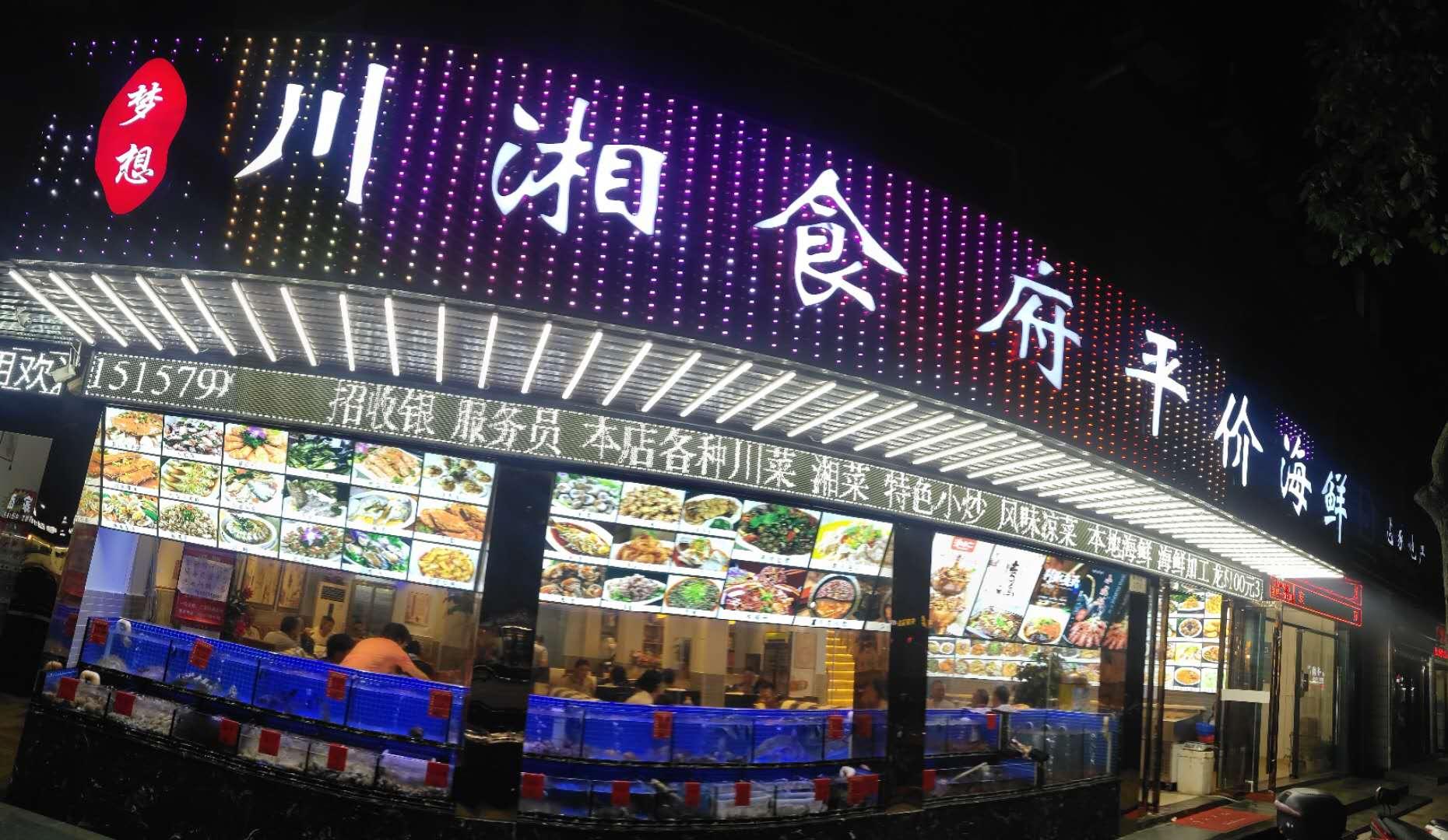 朱家尖川湘食府餐厅