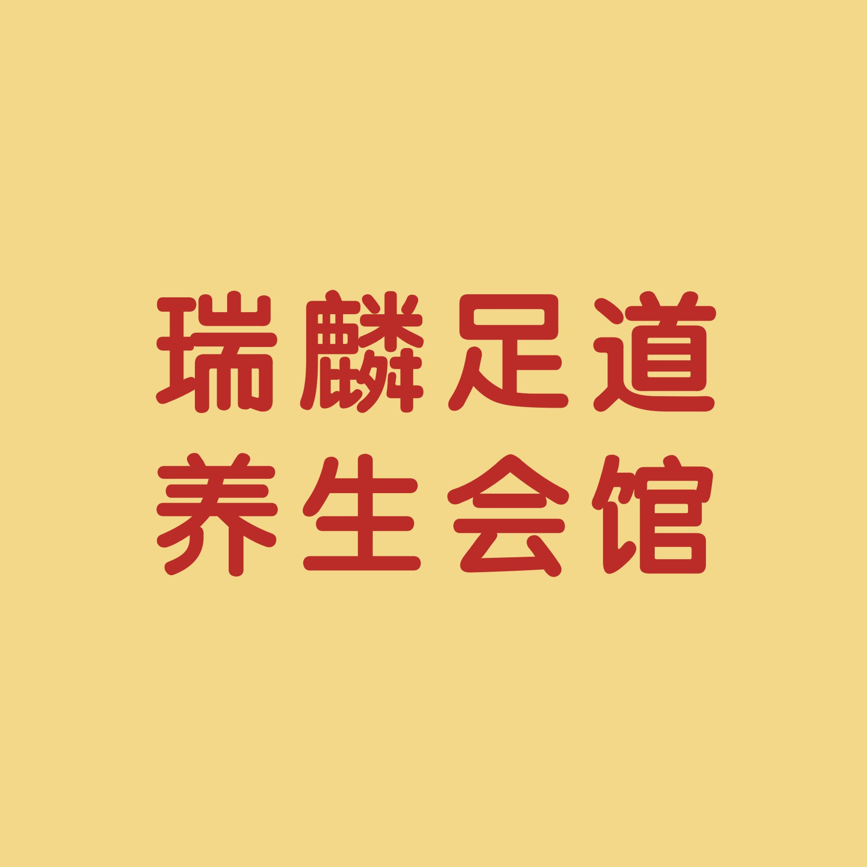 瑞麟足道养生会馆 3D VR全景