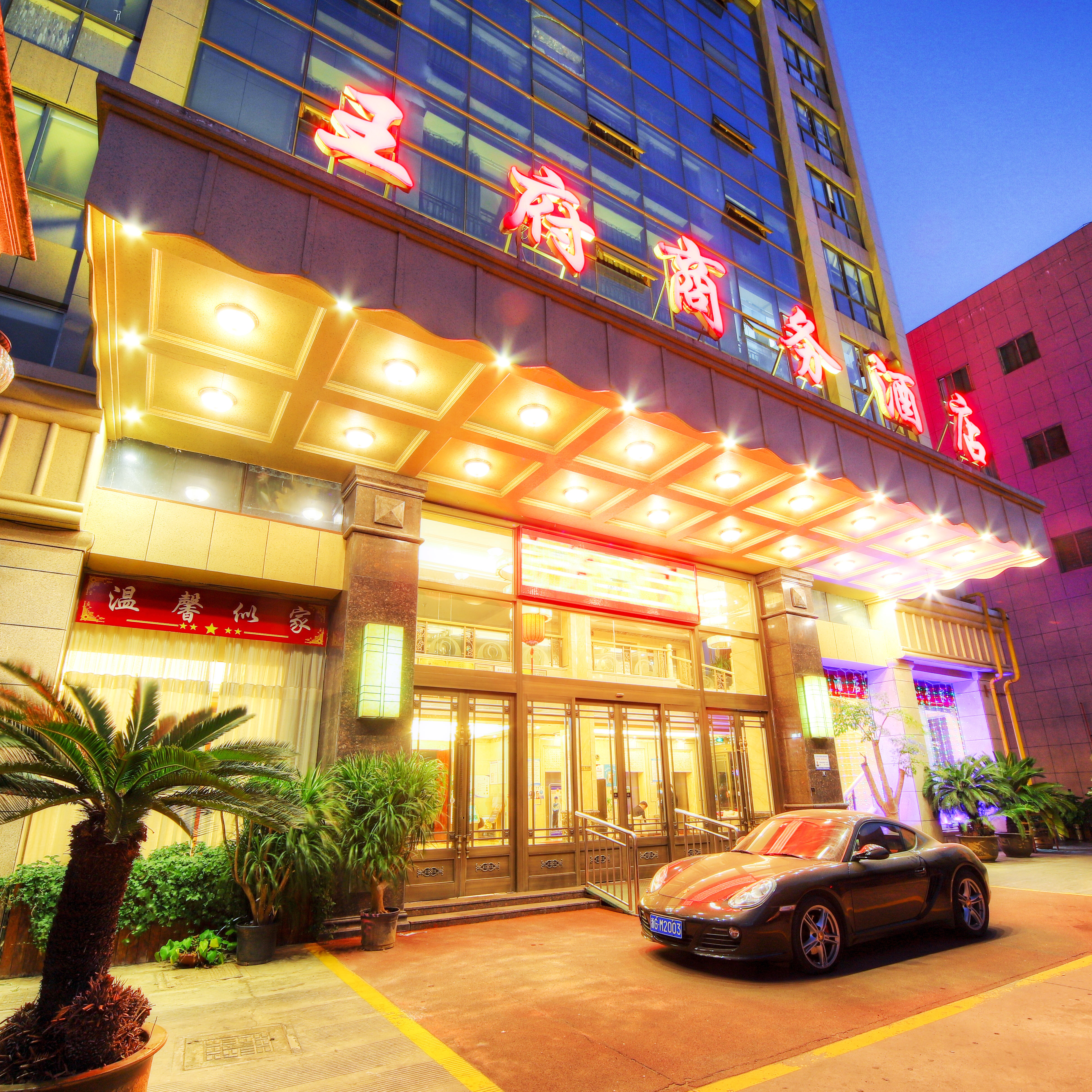 王府商务酒店