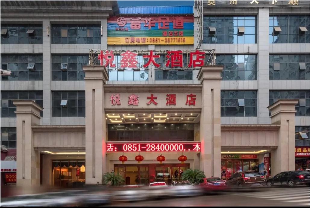 悦鑫大酒店