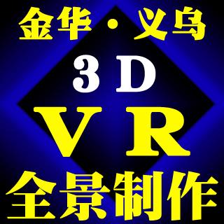 广传科技VR全景制作18967914005